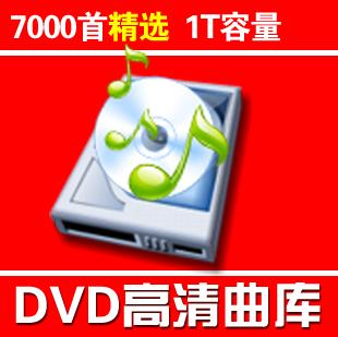 家用dvd歌库(原版高清)-7000首/1T