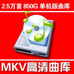 mkv歌库(单机版歌库)-2.3万首