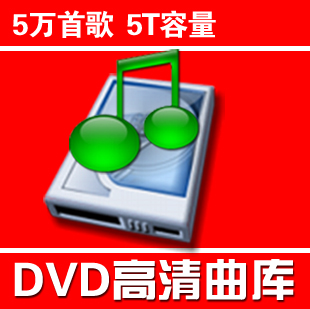 dvd歌库(原版高清)-5万首