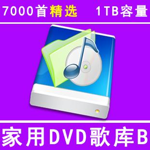 家用DVD歌库B(常用歌曲打包下载)-7000首
