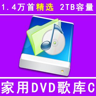 家用DVD歌库C(常用歌曲打包下载)-1.4万首