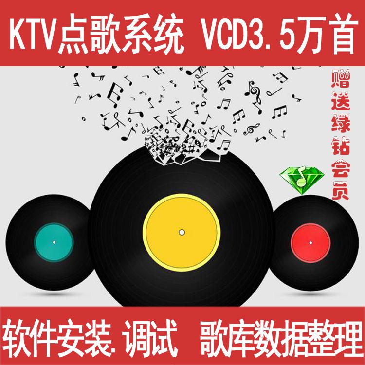 阿蛮歌霸歌库整理服务-3.5万首VCD
