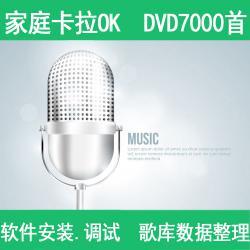 家庭DVD歌库(常用歌库打包下载)-7000首
