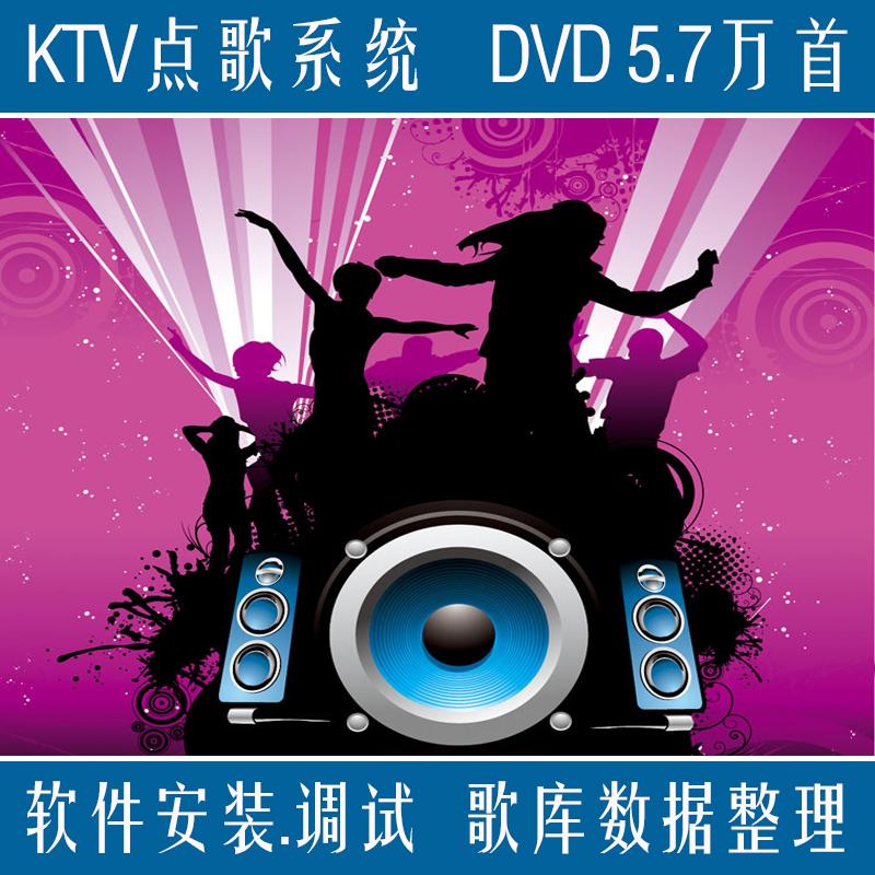 dvd歌库(原版高清)-5.7万首
