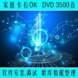 家用DVD歌库A(常用歌曲打包下载)-3500首